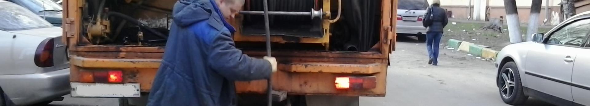Прочистка канализационных труб от жира